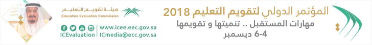 """افتتاح أول صالة """"ترامبولين"""" للسيدات بالعالم في الرياض"""
